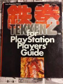 日版 铁拳 鉄拳2プレイヤーズガイド (Sony Magazines Deluxe)1996年初版绝版不议价不包邮