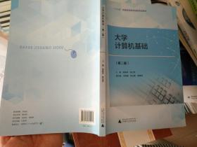 大学计算机基础第二版