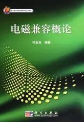 原版电磁兼容概论 何金良 科学出版社9787030291134