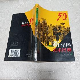 新中国美术经典50年代
