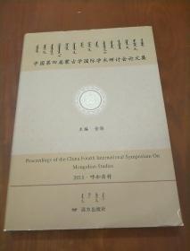 中国第四届蒙古学国际学术研讨会论文集