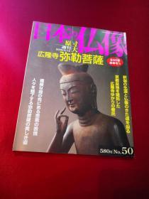 周刊 原寸大 《日本の佛像》第50期 ,广隆寺 弥勒菩萨, 印刷极精致但仅35页,书后更加全50册的总索引(额外多16页,相当于日本著名佛像总目录)