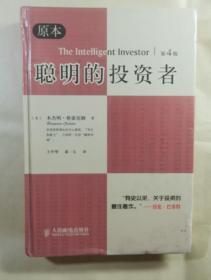 聪明的投资者    (    第4版 )