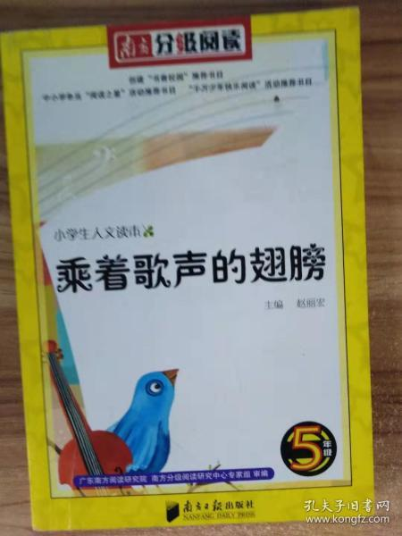 南方分级阅读·一年级(第二套书,全五册)