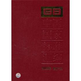 中国国家标准汇编 2009年修订-33
