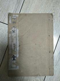 《六朝文絜》原装4卷2册合订全 享金石斋初印本  中华书局出版精印