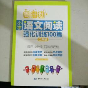周计划:小学语文阅读强化训练100篇(二年级)                                    【存50层】