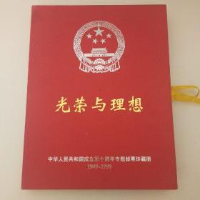 光荣与理想庆祝中华人民共和国成立50周年专题邮票珍藏册1949~1999,内带 金箔-邮票-纪念币珍藏册