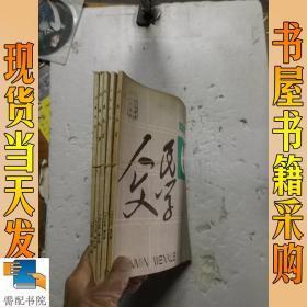 人民文学    1987   6 9 10 11 12   共 5本合售