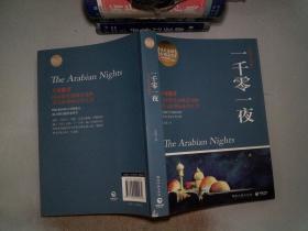 一千零一夜 : 全译插图典藏版