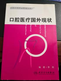 口腔诊所开业管理丛书:《口腔医疗国外现状》