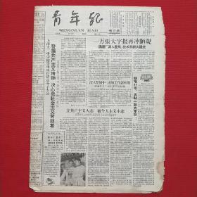 青年报(二期合售)