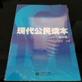 现代公民读本(初中版)