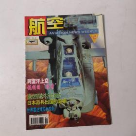 航空周刊(2001年NO.47)
