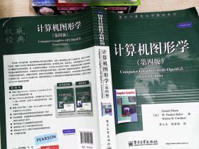 计算机图形学(第4版)