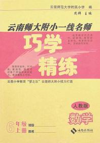 人教版云南师大附小一线名师巧学精练数学六年级上册6年级上册
