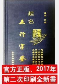 【官方正版全新】起名五行字鉴 (2012年第1版,2017年第2次印刷)精装