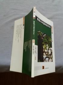 济群法师谈人生系列丛书(上):佛教与中国传统文化【内页无字迹勾画】