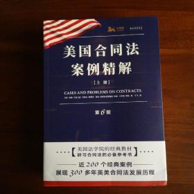 美国合同法案例精解(第6版)(海外法学译丛)