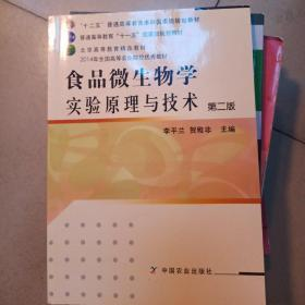 """食品微生物学实验原理与技术(第2版)/普通高等教育""""十一五""""国家级规划教材"""