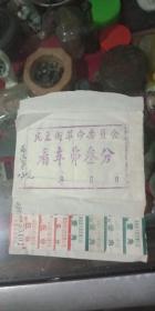 文革青岛民主街革委会看车票十张