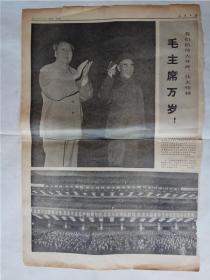 1968人民日报,大幅毛林像