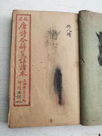 唐诗合解笺注十二卷一套全,古诗笺注四卷一套全。两套书合订超厚。