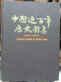 中国近百年汗青图集