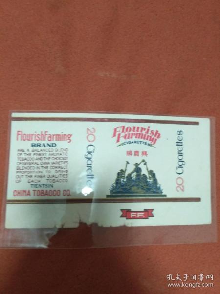 民国烟标--兴农牌,有裂口,品如图