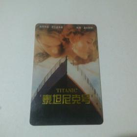 泰坦尼克号 电影纪念卡
