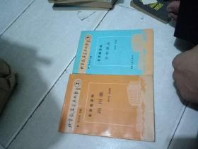 北京饭店菜点丛书(2)四川菜《9》日本菜点