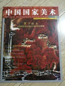 《中国国家美术》2011年4月