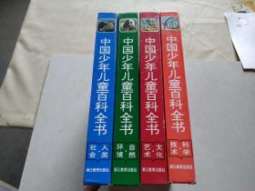 中国少年儿童百科全书.(文化·艺术、 科学·技术、自然·环境、人类·社会)四册全