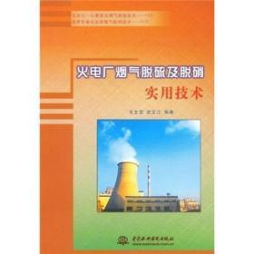 火电厂烟气脱硫及脱硝实用技术