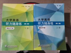 大学英语听力随身练(上册第2版)