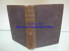 1869年英文《中国及中国人》--- 倪维思名著,山东女校,引进山东苹果,约50副精美版画+中国地图