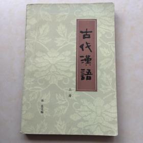 古代汉语 上册 朱星主编 封面设计 蔡延年 题字 陶家元