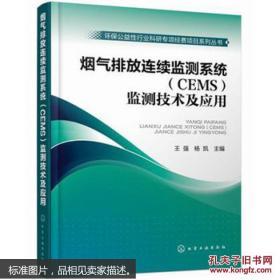 环保公益性行业科研专项经费项目系列丛书:烟气排放连续监测系统(CEMS)监测技术及应用