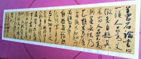 【保真】中书协会员、国展精英杜一清精品横幅:李日华《论书法与人品》
