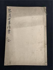茶道七事传书1册全,有些插图,日本茶道茶艺之事,抄工较好,开本也大