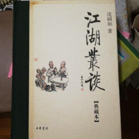 江湖丛谈 典藏本