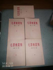 毛泽东选集1一5全竖排版 1966年版