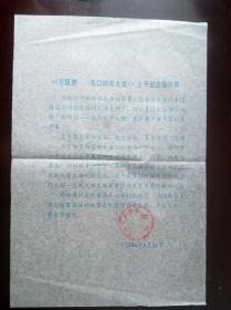 旧打印纸一张:我们的邓大姐生平纪念展开幕