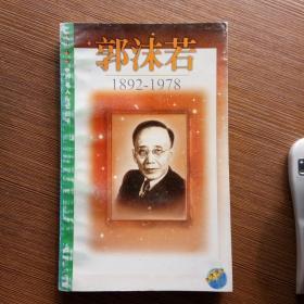 郭沫若 ----中外名人傳記叢書