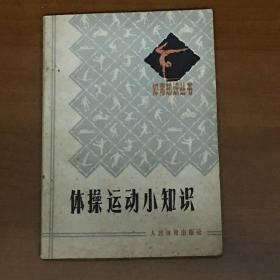 体育知识丛书:体操运动小知识