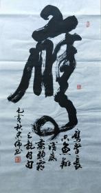 【保真】中书协会员、著名军旅书法家张忠伦作品:鹰……