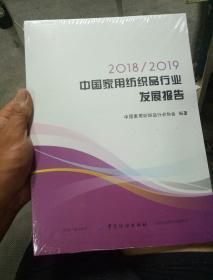 2018/2019 中国家用纺织品行业发展报告 全新未拆封
