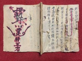 符咒(手抄本)