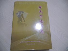 寿光市地名志