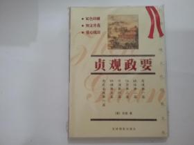 贞观政要(双色图文经典)